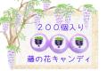 【藤の花お菓子 業務用】藤の花キャンディ 200個入り