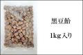 【業務用】【沖縄黒糖使用】黒豆飴 1kg