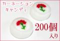 【母の日のカーネーション お菓子 通販】カーネーション・キャンディ 200個入り