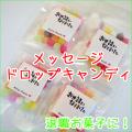 【100円粗品】メッセージドロップキャンディ