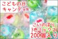 【こいのぼりお菓子】【業務用】こどもの日キャンディ 200個入り