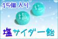 【しおサイダー味】塩サイダー飴 20個入り