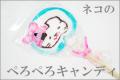 【ぺろぺろキャンディ】ジャンボロリポップキャンディ ネコ 1本