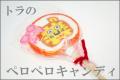 【ペロペロキャンディー 通販】ジャンボロリポップキャンディ トラ 1本