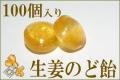【プレミアム】【業務用】【8種のハーブ入り】【しょうがあめの通販】生姜のど飴 100個入り