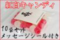 【縁起物 100円 プチギフト】【まとめ買い】紅白キャンディ 10袋セット