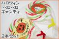 【ハロウィン 棒付き飴】ハロウィンペロペロキャンディ 2本セット