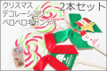 【キャンディケイン】デコレーションクリスマスペロペロキャンディ 2本セット