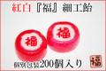 【縁起菓子】紅白『福』細工飴 200個入り