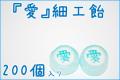 【愛知県でお作りする愛のあるお菓子】業務用 『愛』細工飴 200個入り
