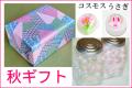 【送料無料】【秋の贈り物】【包装あり、メッセージシール付き】秋のキャンディギフト