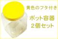 【黄色のフタ付き】【かわいくてオシャレなプラスチック容器】ポット容器 2個セット