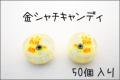 【開運】【名古屋土産にも】金シャチキャンディ 50個入り