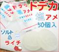 【期間限定】ドデカ塩アメ ソルト&ライチ 50個入り