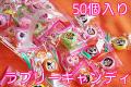 【駄菓子や 菓子】お徳用ラブリーキャンディ 50個入り