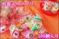 【駄菓子 詰め合わせ】【個別包装】ポットに入ったラブリーキャンディ 100個入り