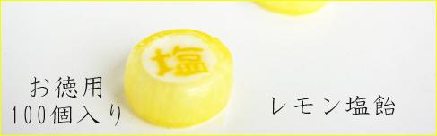 レモン塩飴 業務用。