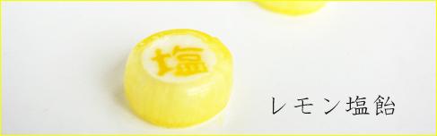 レモン塩飴。