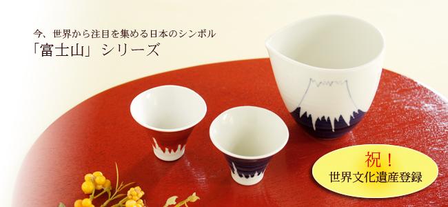 【和食器通販 金照堂】日本のお土産に!富士山シリーズ