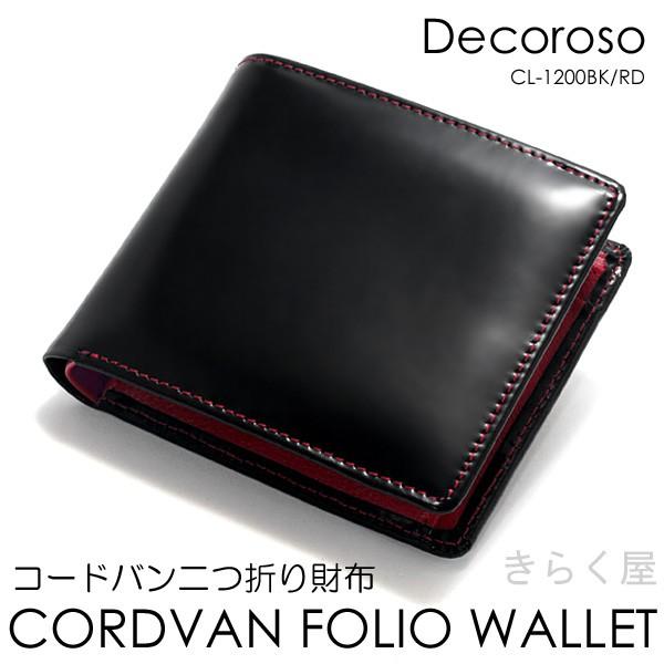 Decorosoコードバン二つ折り財布CL-1200BK/RD