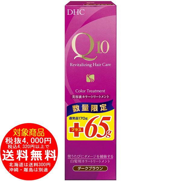 【完売】DHC ディーエイチシー Q10美容液カラートリートメント ダークブラウン 数量限定 増量 235g [f]