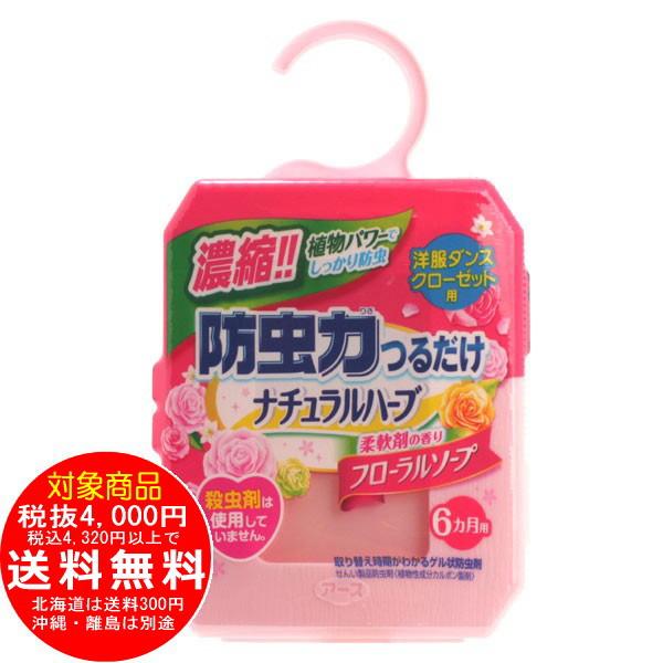 アース製薬 防虫力つるだけ 柔軟剤の香りフローラルソープ 120g