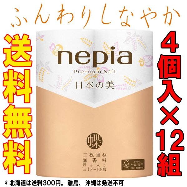 ネピア トイレットロール ダブル 日本の美 蝶 4ロール