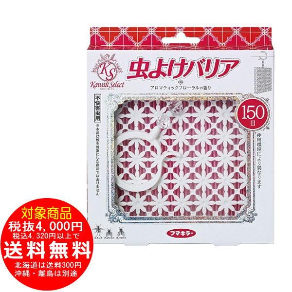 虫よけバリア 150日用 アロマティックフローラルの香り