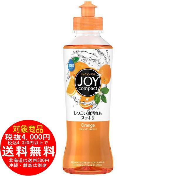 ジョイ 食器用洗剤 オレンジピール成分入り 本体 200ml