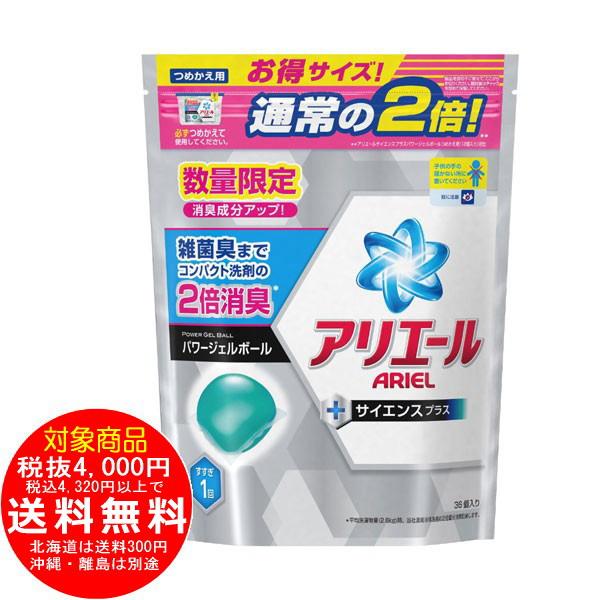 アリエール 洗濯洗剤 パワージェルボール 詰替用 932g