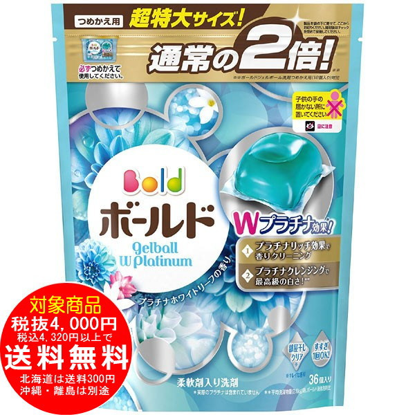 ジェルボール ホワイトリーフ 詰替 特大705g (36個入)