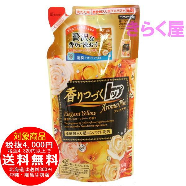 ライオン 香りつづくトップ Aroma Plus Elegant Yellow  つめかえ用 320g [f]24