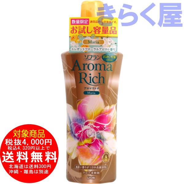 ライオン 柔軟剤 香りとデオドラントのソフラン アロマリッチ マリア エレガントフローラルアロマの香り 本体 お試し容量 400mL [f]