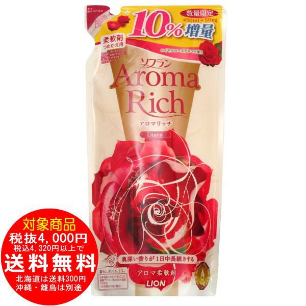 10%増量 ライオン 柔軟剤 香りとデオドラントのソフラン アロマリッチ ダイアナ ロイヤルローズアロマの香り つめかえ用 500ml [f]16