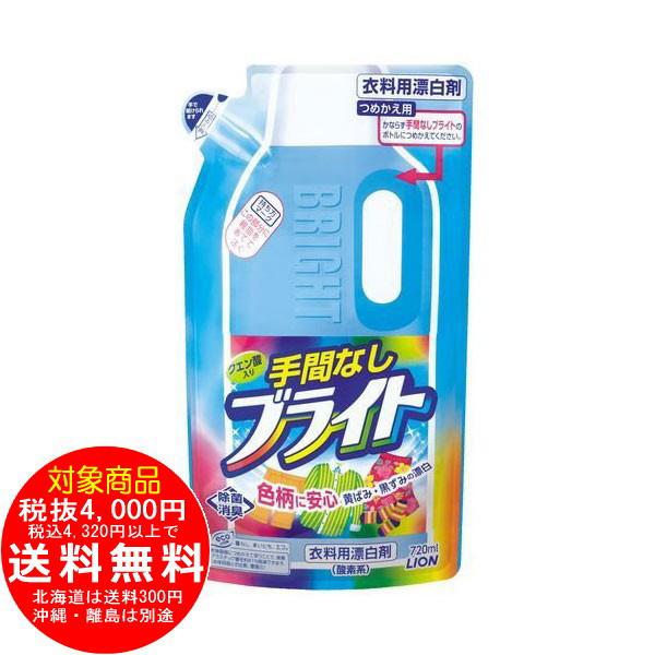 LION/ライオン 手間なしブライト つめかえ用 720ml 酵素系 衣料用漂白剤 除菌 消臭 クエン酸入り 色柄に安心 すっきりしたミンティグリーンの香り [f]16
