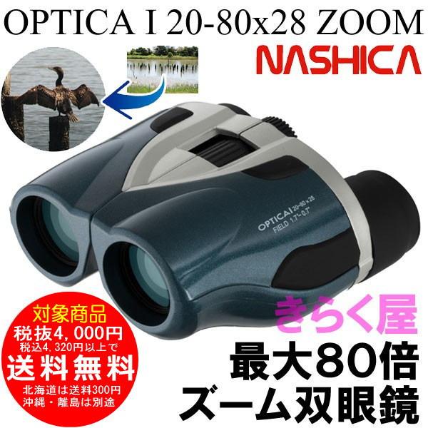 最大80倍 ナシカ ズーム双眼鏡 20-80×28