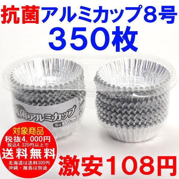 抗菌アルミカップ8号 350枚