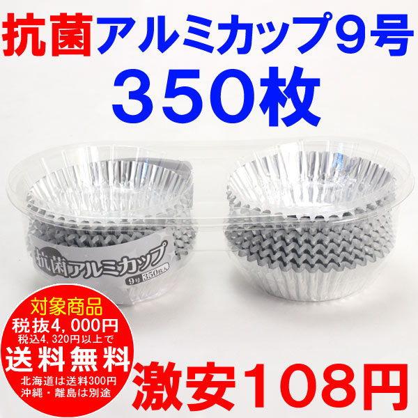 抗菌アルミカップ9号 350枚