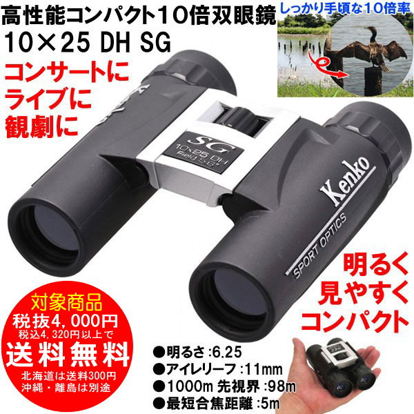 Kenko 10倍双眼鏡10X25 DH SG ダハプリズム式