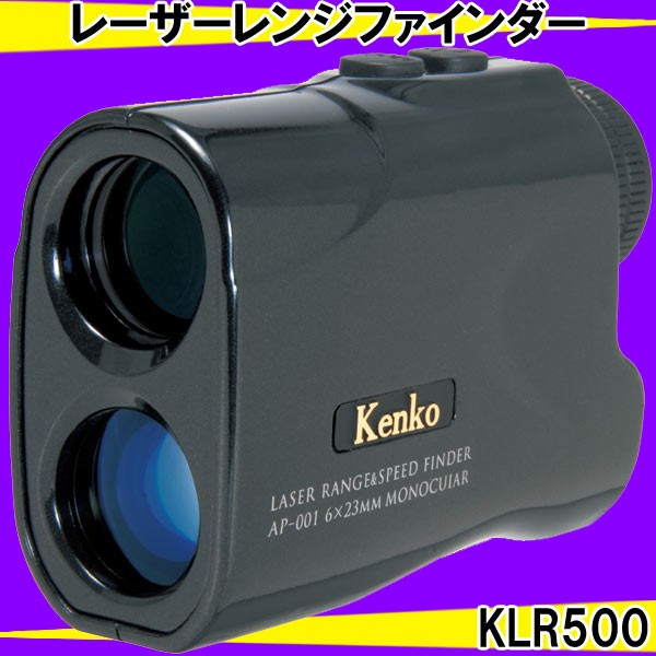 ケンコー レーザーレンジファインダー 6×23 KLR500