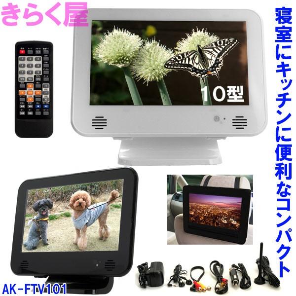 10インチ 地デジ ポータブル液晶テレビ AK-FTV101