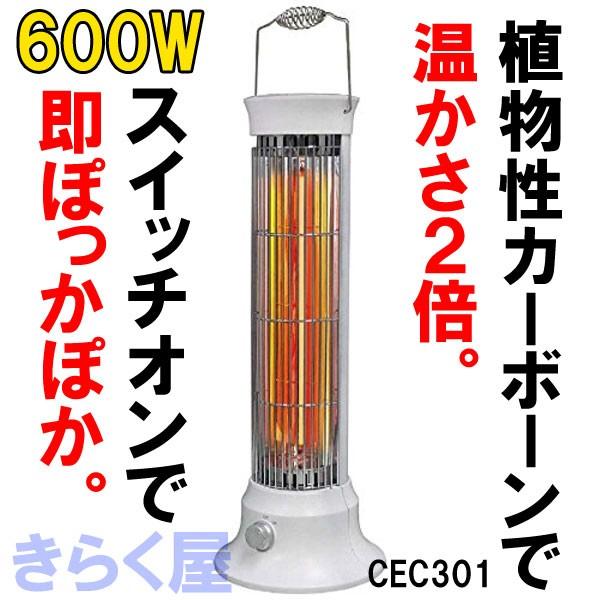 600W カーボンヒーター CEC301
