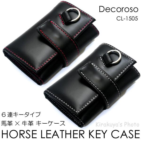 Decoroso 6連キーケース CL-1505