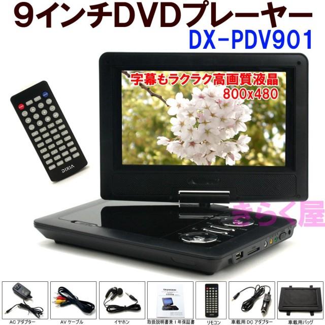 9インチ ポータブルDVDプレーヤー DX-PDV901