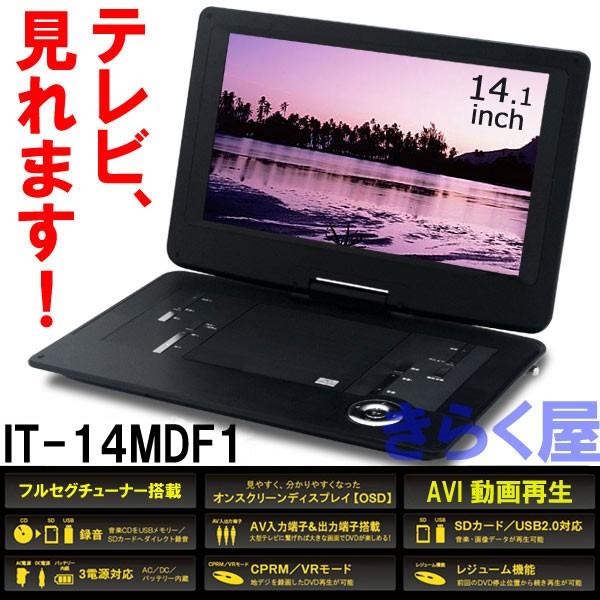 14インチ 地デジ ポータブルDVDプレーヤー IT-14MDF1