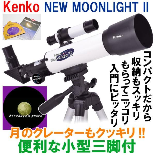 Kenko 天体望遠鏡 ムーンライトII