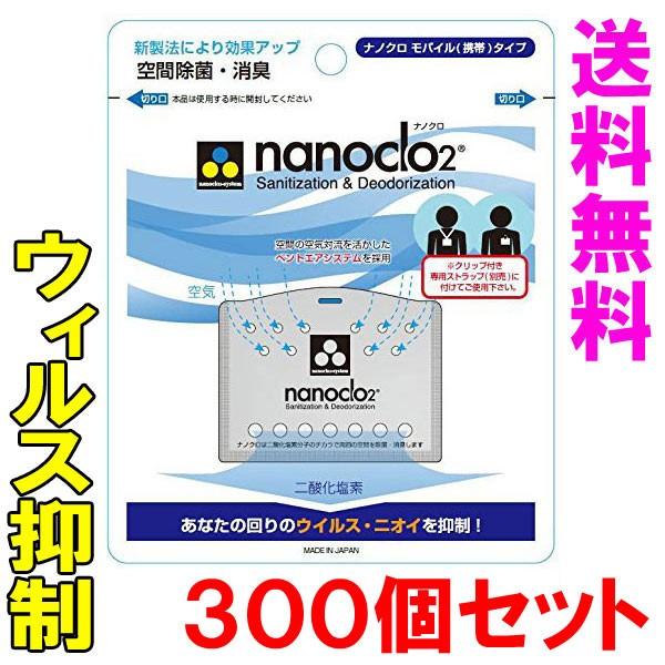 ナノクロ300個