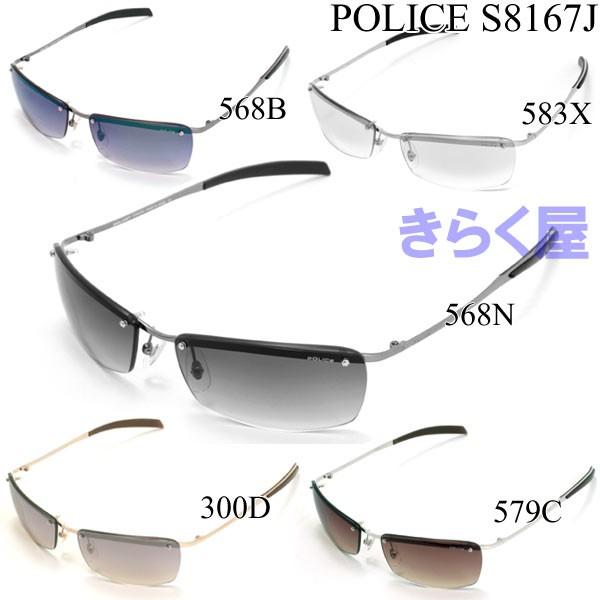 POLICE サングラス S8167J