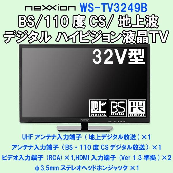 32V型 ハイビジョン液晶テレビ WS-TV3249B