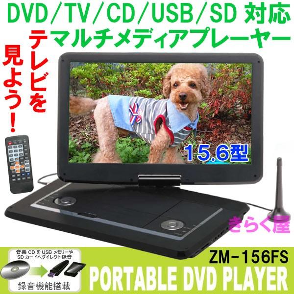 15.6インチ 地デジ搭載 DVDプレーヤー ZM-156FS